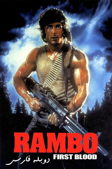 Rambo: First Blood, Rambo: First Blood 1982, اولین خون سیلوستر استالونه, دانلود رایگان فیلم اولین خون با لینک مستقیم, دانلود فیلم Rambo: First Blood 1982 دوبله فارسی, دانلود فیلم اولین خون, دانلود فیلم اولین خون با دوبله فارسی, دانلود فیلم جدید اولین خون دوبله فارسی, دانلود فیلم خارجی اولین خون, فیلم اولین خون با دوبله فارسی