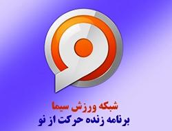 برنامه حرکت از نو و توجه به فوتبال تهران، آسیاویژن