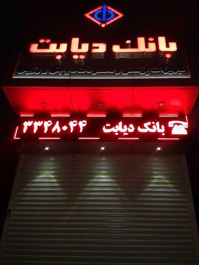 بانک دیابت تبریز