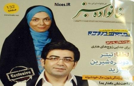 طلاق فرزاد حسنی و آزاده نامداری