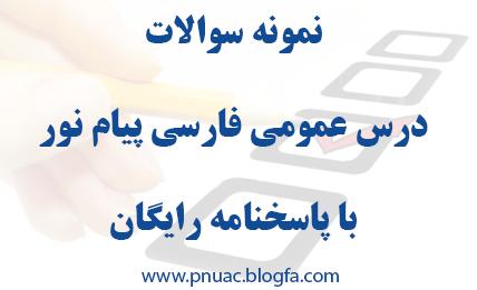 نمونه سوالات درس عمومی فارسی پیام نور با پاسخنامه رایگان