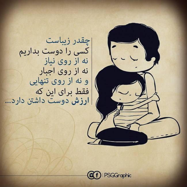 http://s5.picofile.com/file/8138365850/Cheghadr_zibast_Dost_dashtan_fb4fun_blogfa_com_.jpg