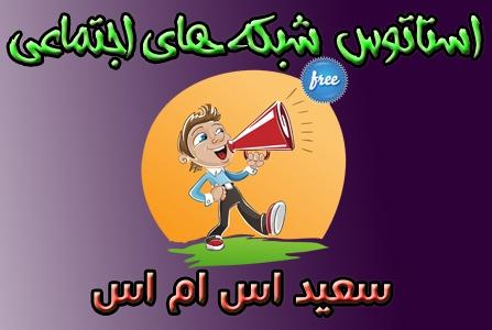 استاتوس خنده دار جک باحال شبکه های اجتماعی ایرانی