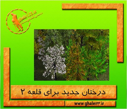 درختان جدید برای قلعه 2