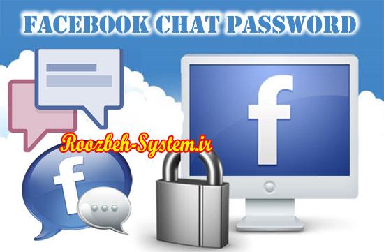 چگونه چتهای فیسبوک خود را رمزنگاری کنیم؟ + آموزش تصویری ترفند
