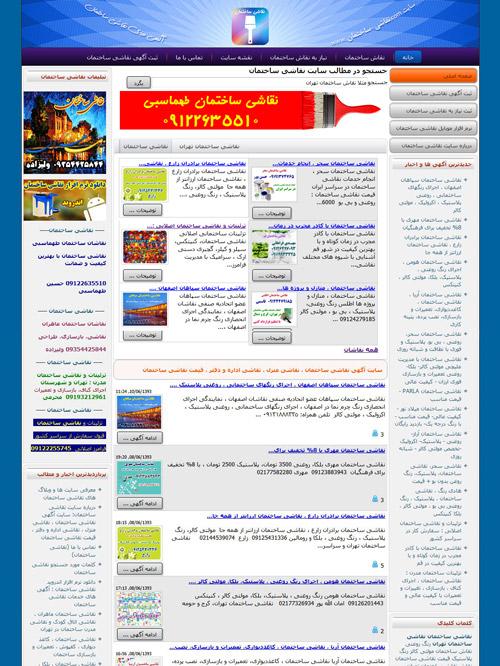 com.نقاشی-ساختمان.www سایت آگهی های نقاشان ساختمان و نیاز به نقاشی ساختمان