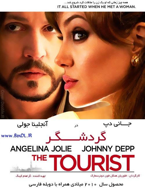 دانلود فیلم سینمایی فوق العاده زیبای گردشگر 2010 + دوبله فارسی
