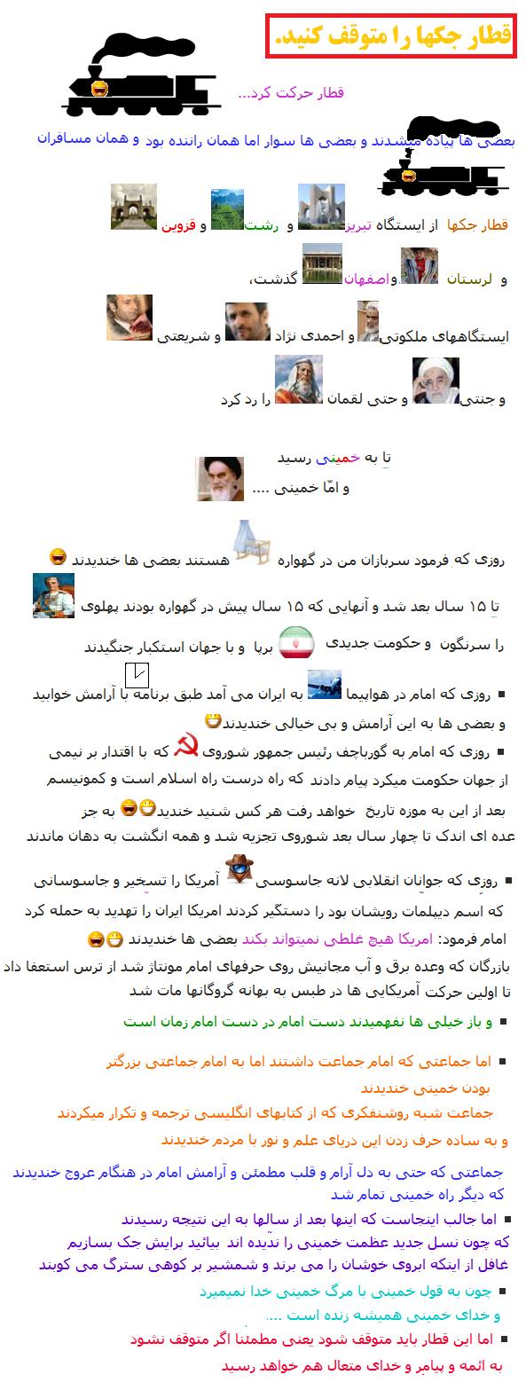 توهین به امام خمینی