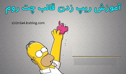 http://s5.picofile.com/file/8138916142/amozesh_rip_ghaleb_chatroom_www_1tools_org_.jpg