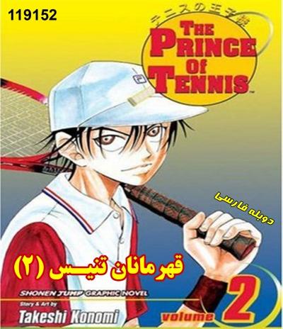 خرید کارتون قهرمانان تنیس (2) - دوبله فارسی