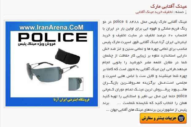 عینک آفتابی پلیس با گارانتی