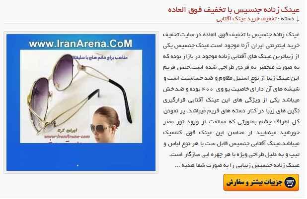عینک آفتابی زنانه ارزان