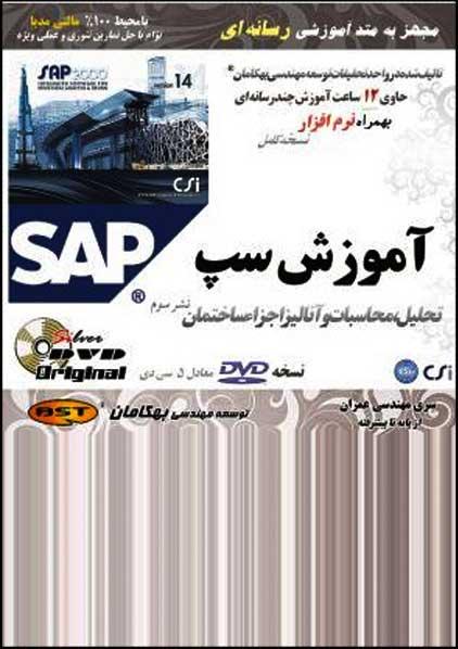 آموزش تصویری sap200سپ
