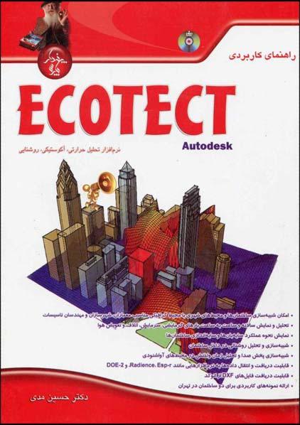 آموزش کاربردی ecotect دکترحسین مدی