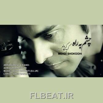 http://s5.picofile.com/file/8139066184/Mehdi_Shokohi_Cheshm_Be_Rah.jpg