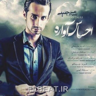 http://s5.picofile.com/file/8139066226/Saman_Jalili_Ehsase_Avareh.jpg