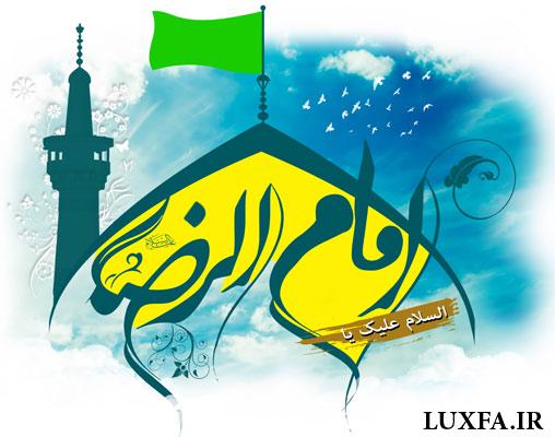 پوستر میلاد امام رضا