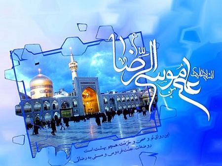 http://s5.picofile.com/file/8139221200/Veladat_Emam_Reza.jpg