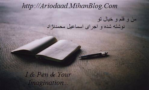 پادکست من و قلم و خیال تو - نوشته و اجرای اسماعیل محمدنژاد - آریوداد