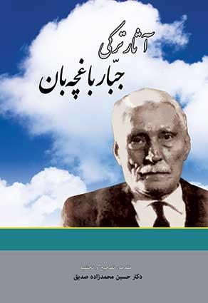 کتاب آثار ترکی جبار باغچه بان با مقدمه و تصحیح دکتر حسین محمدزاده صدیق