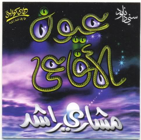 دانلود آلبوم عیون الافاعی مشاری العفاسی -سنی دانلود