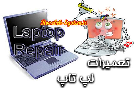 آموزش تعمیرات تمامی بخش های لپ تاپ به همراه تصاویر
