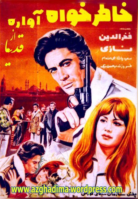 تلگرام+فیلم+قدیمی+ایرانی