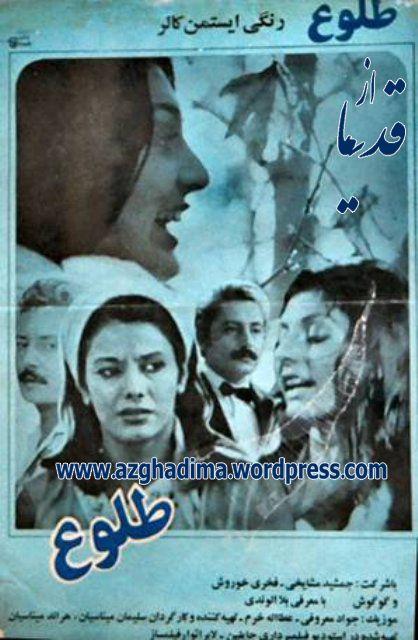 دانلود فیلم ایرانی ،قدیمی طلوع