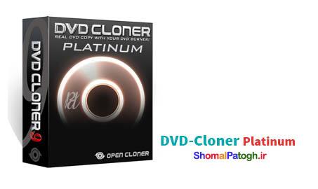 دانلود نرم افزار کپی و تکثیر دی وی دی DVD-Cloner 2014 11.60.1310 + Gold + Platinum