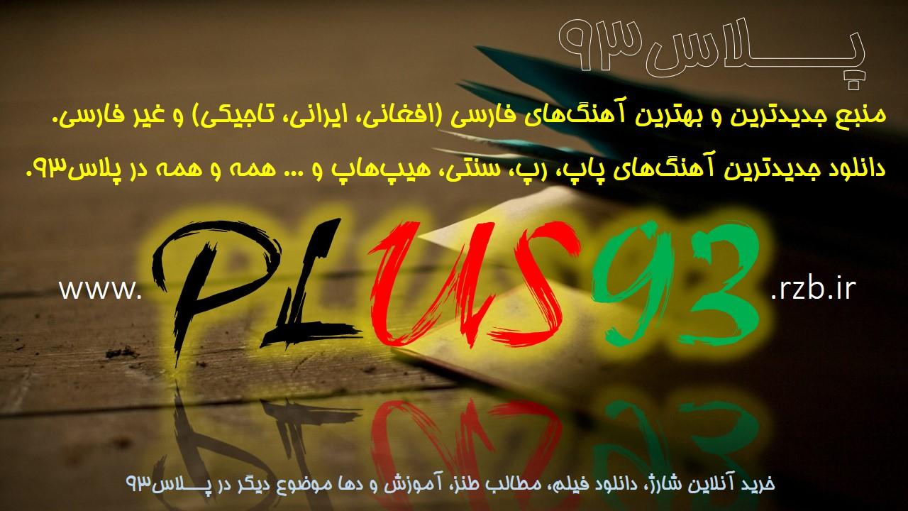 پلاس93