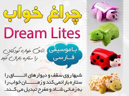 فروش چراغ خواب موزیکال فارسی خوان 2014