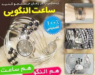 فروش ساعت مچی دستبندی برای دختران نوجوان
