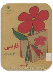 دانلود کتاب های دهه60/70