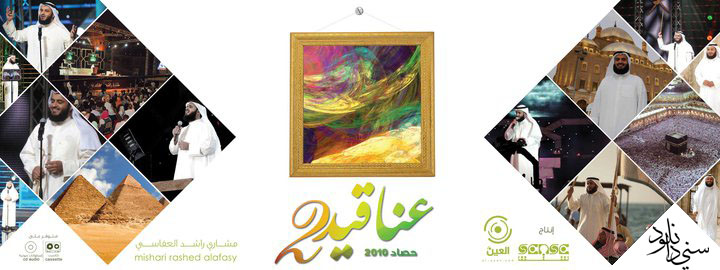 دانلود آلبوم عناقید 2 مشاری العفاسی -سنی دانلود