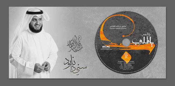 دانلود آلبوم تراحمی یا قلوب مشاری العفاسی -سنی دانلود