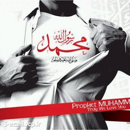 محمد در قلب های ماست