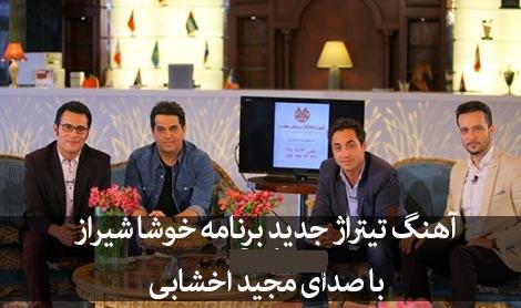 دانلود آهنگ تیتراژ ابتدایی برنامه خوشا شیراز با صدای مجید اخشابی