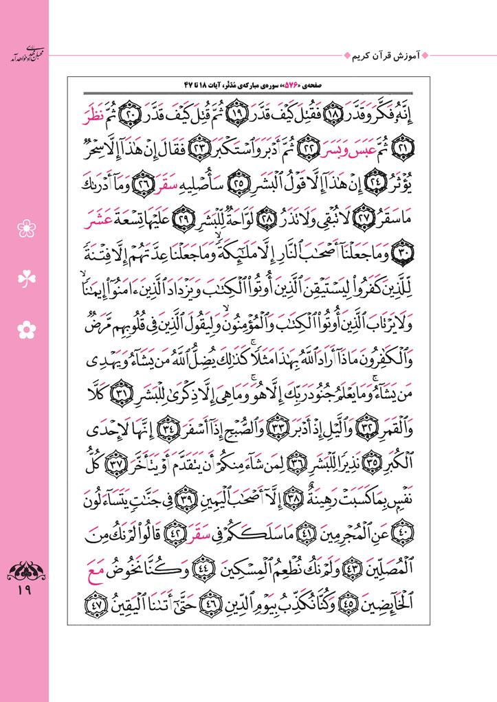 آشنایی با شیوه آموزشی متن محور کتاب قرآن بخوان (آموزش روخوانی و روانخوانی)
