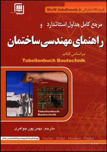 کتاب راهنمای ساختمان ومرجع حداول