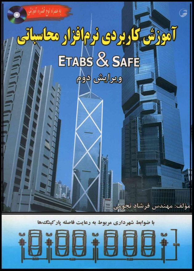 آموزش کاربردی نرم افزار محاسباتی safe و etabs