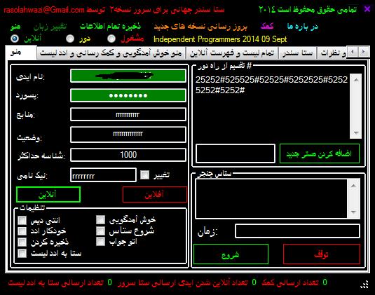 World s2a Sender For Server > Version 2.0.0.0 21212121