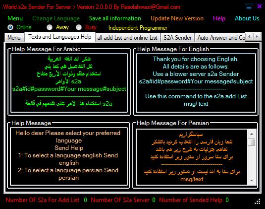 World s2a Sender For Server > Version 2.0.0.0 546545646