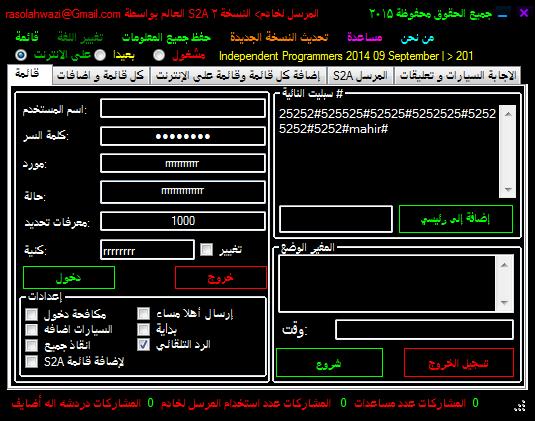 World s2a Sender For Server > Version 2.0.0.0 21323213213