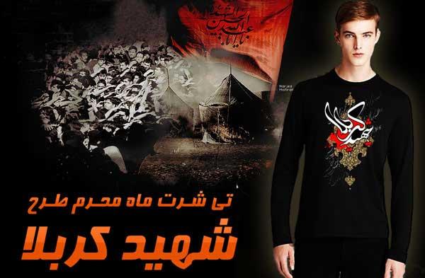 تی شرت محرم طرح شهید کربلا | عزاداری محرم 93
