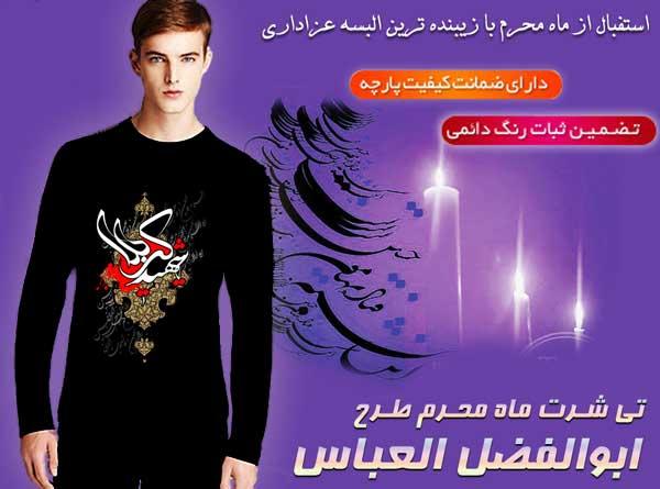 فروش تی شرت محرم طرح شهید کربلا | عزاداری محرم 93