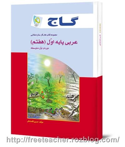 عربی گاج هفتم ( پایه ی اول دوره ی اول متوسطه )