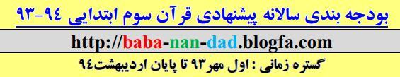 *^*بابا نان داد- گشتی*^*