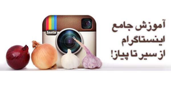 http://s5.picofile.com/file/8139982818/Instagram_Guide_Banner_Inline1.jpg