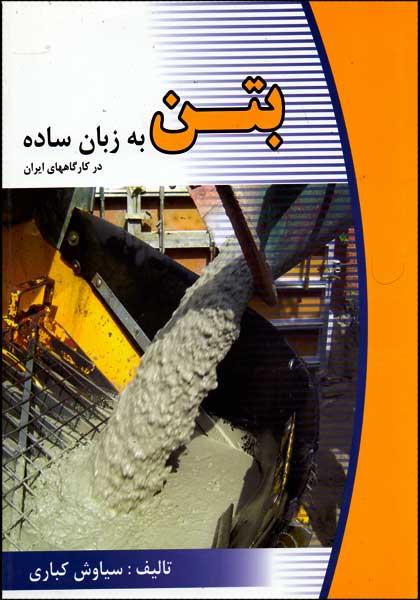 طراحی و ساخت بتن کارگاههای ایران