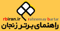 راهنمای برتر زنجان